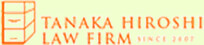 TANAKA HIROSHI LAW FIRM SINCE 2007